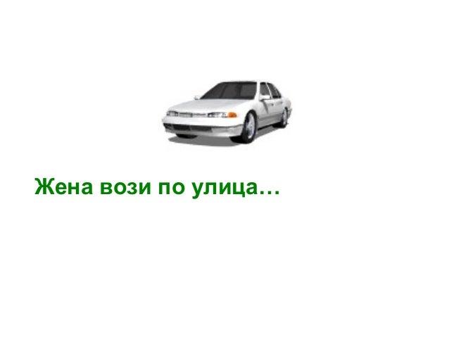 Жена вози по улица…