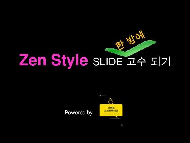 Zen Style SLIDE 고수 되기 Powered by