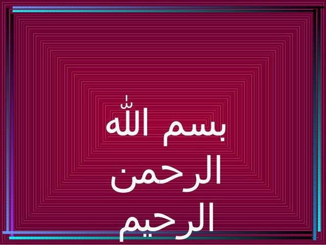 بسم ا الرحمن الرحيم