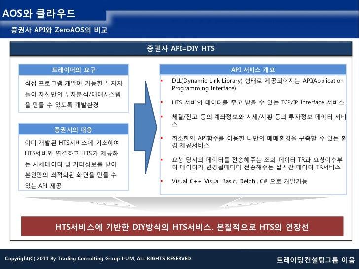 AOS와 클라우드  증권사 API와 ZeroAOS의 비교                                                      증권사 API=DIY HTS                 트레이더의...