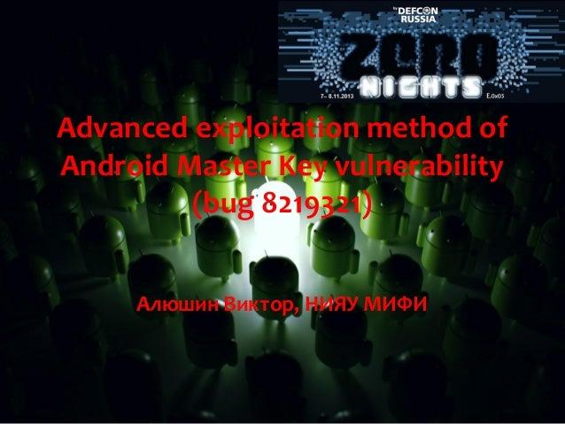 Advanced exploitation method of Android Master Key vulnerability (bug 8219321) Алюшин Виктор, НИЯУ МИФИ