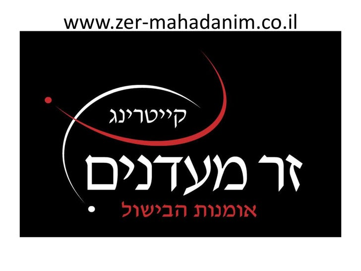 www.zer-mahadanim.co.il<br />