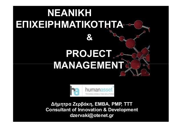 ΝΕΑΝΙΚΗΕΠΙΧΕΙΡΗΜΑΤΙΚΟΤΗΤΑ                     &          PROJECT        MANAGEMENT       ∆ήµητρα Ζερβάκη, ΕΜΒΑ, PMP, TTT  ...