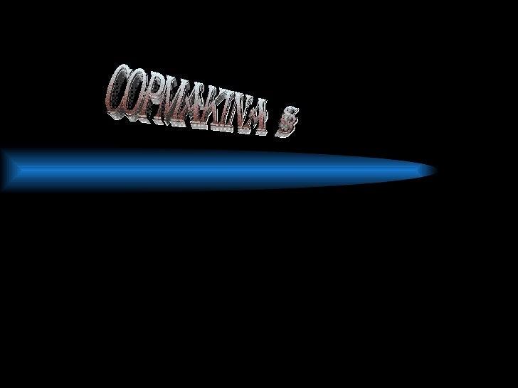 COPMAKINA  §