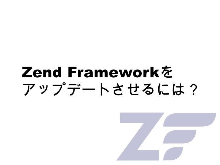 Zend Framework を アップデートさせるには?