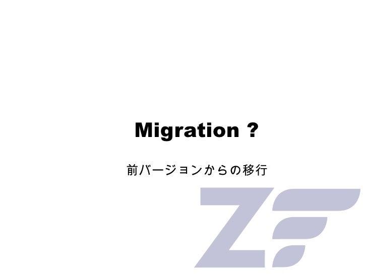 Migration ? 前バージョンからの移行