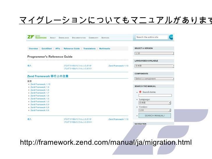 http://framework.zend.com/manual/ja/migration.html マイグレーションについてもマニュアルがあります!