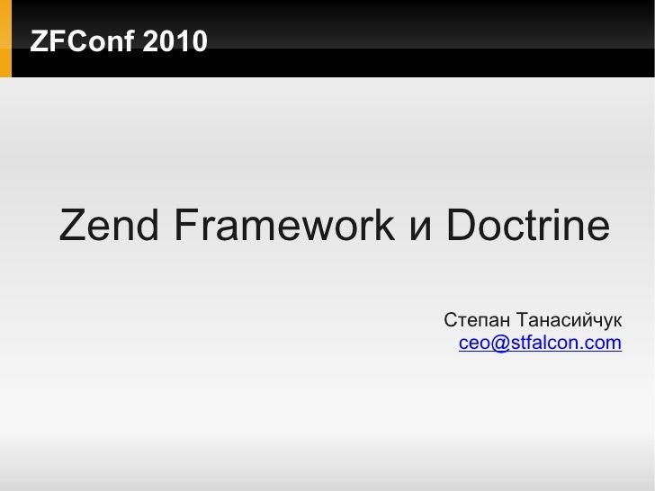 ZFConf 2010      Zend Framework и Doctrine                   Степан Танасийчук                    ceo@stfalcon.com