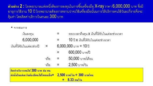 ตัวอย่าง 2 : โรงพยาบาลแห่งหนึ่งต้องการลงทุนในการซื้อเครื่องมือ X-ray ราคา 6,000,000 บาท ซึ่งมี อายุการใช้งาน 10 ปี โรงพยาบ...
