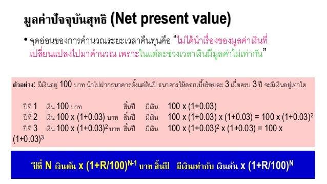 """มูลค่าปัจจุบันสุทธิ (Net present value) • จุดอ่อนของการคานวณระยะเวลาคืนทุนคือ """"ไม่ได้นาเรื่องของมูลค่าเงินที่ เปลี่ยนแปลงไ..."""