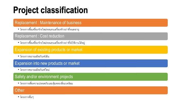Project classification Replacement : Maintenance of business • โครงการซื้อเครื่องจักรใหม่ทดแทนเครื่องจักรเก่าที่หมดอายุ Re...