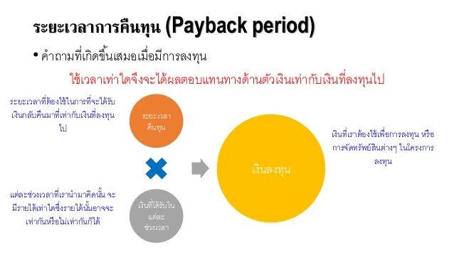 ระยะเวลาการคืนทุน (Payback period) • คาถามที่เกิดขึ้นเสมอเมื่อมีการลงทุน ใช้เวลาเท่าใดจึงจะได้ผลตอบแทนทางด้านตัวเงินเท่ากั...