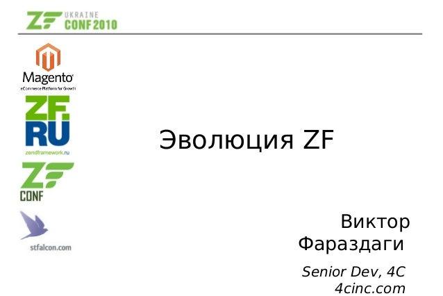 Эволюция ZF Виктор Фараздаги Senior Dev, 4C 4cinc.com