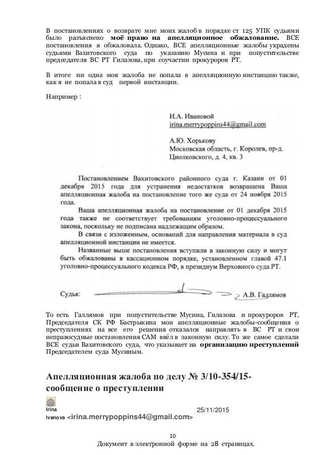 уход постановление суда в порядке ст 255 упк рф термобелье термобелье