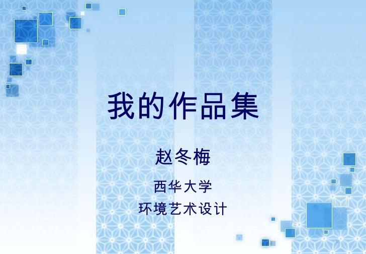 我的作品集 赵冬梅 西华大学 环境艺术设计