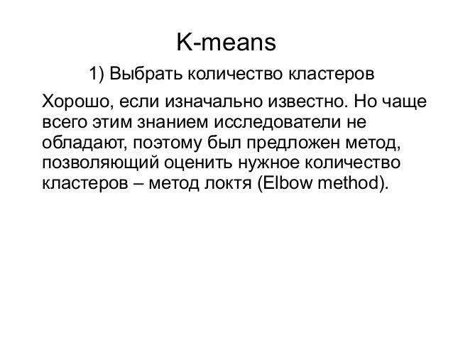 K-means Хорошо, если изначально известно. Но чаще всего этим знанием исследователи не обладают, поэтому был предложен мето...