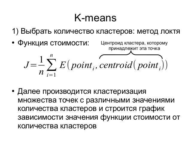 J= 1 n ∑ i=1 n E( pointi ,centroid( pointi)) K-means ● Функция стоимости: ● Далее производится кластеризация множества точ...