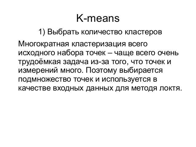 K-means Многократная кластеризация всего исходного набора точек – чаще всего очень трудоёмкая задача из-за того, что точек...