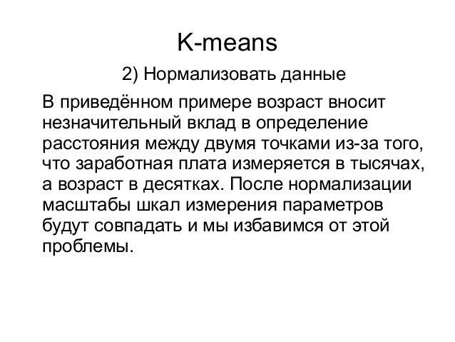 K-means 2) Нормализовать данные В приведённом примере возраст вносит незначительный вклад в определение расстояния между д...
