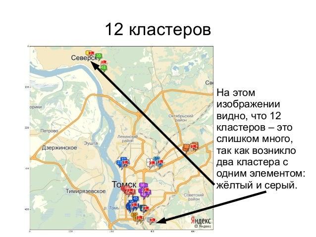 2 кластера При разбиении на два кластера ожидаемо были выделены Северск и Томск.