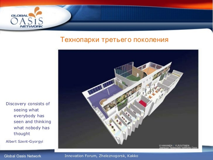 Innovation Forum, Zheleznogorsk, Kakko CNOs Discovery consists of seeing what everybody has seen and thinking what nobody ...