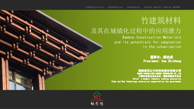 e 竹建筑材料 及其在城镇化过程中的应用潜力 Bamboo Construction Materials and its potentials for adaptation in the urbanization 湖南桃花江竹材科技股份有限公司...