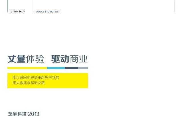 芝麻科技 2013 驱动商业丈量体验 用互联网的思维重新思考零售 用大数据来帮助决策 www.zhimatech.com