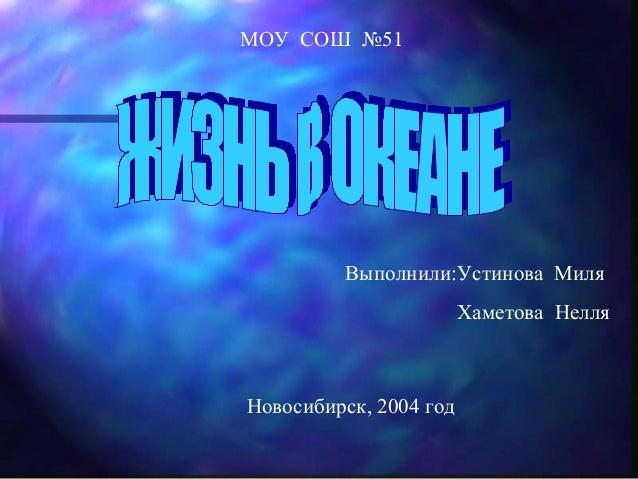 МОУ СОШ №51         Выполнили:Устинова Миля                        Хаметова НелляНовосибирск, 2004 год