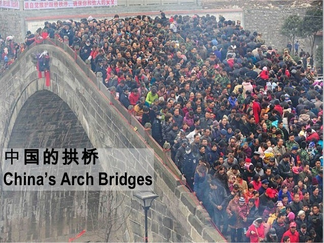 中国的拱桥 China's Arch Bridges