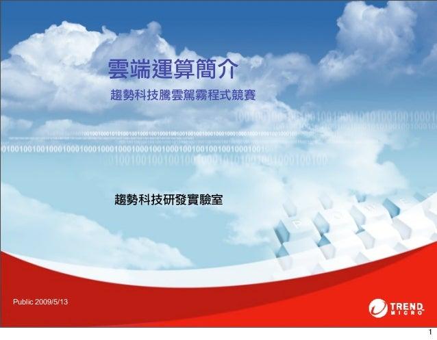 雲端運算簡介                   趨勢科技騰雲駕霧程式競賽                    趨勢科技研發實驗室Public 2009/5/13                                    1