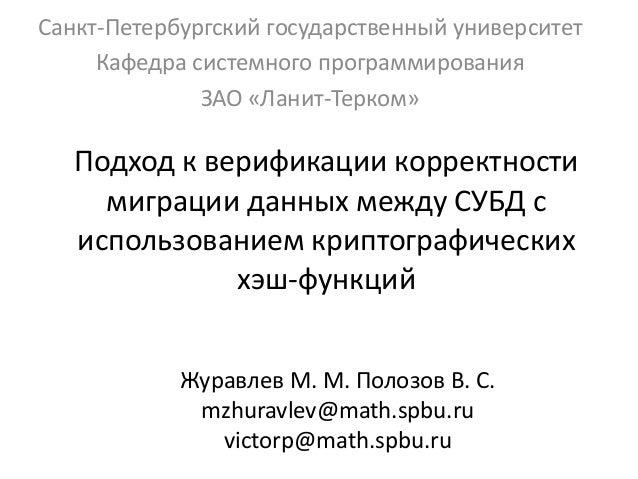 Подход к верификации корректности миграции данных между СУБД с использованием криптографических хэш-функций Санкт-Петербур...