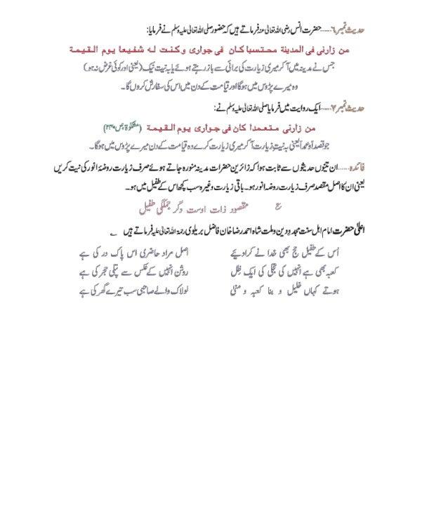 Ziarat e gumbad e khaizra ka saboot by allama faiz ahmad owaisi(r.a)