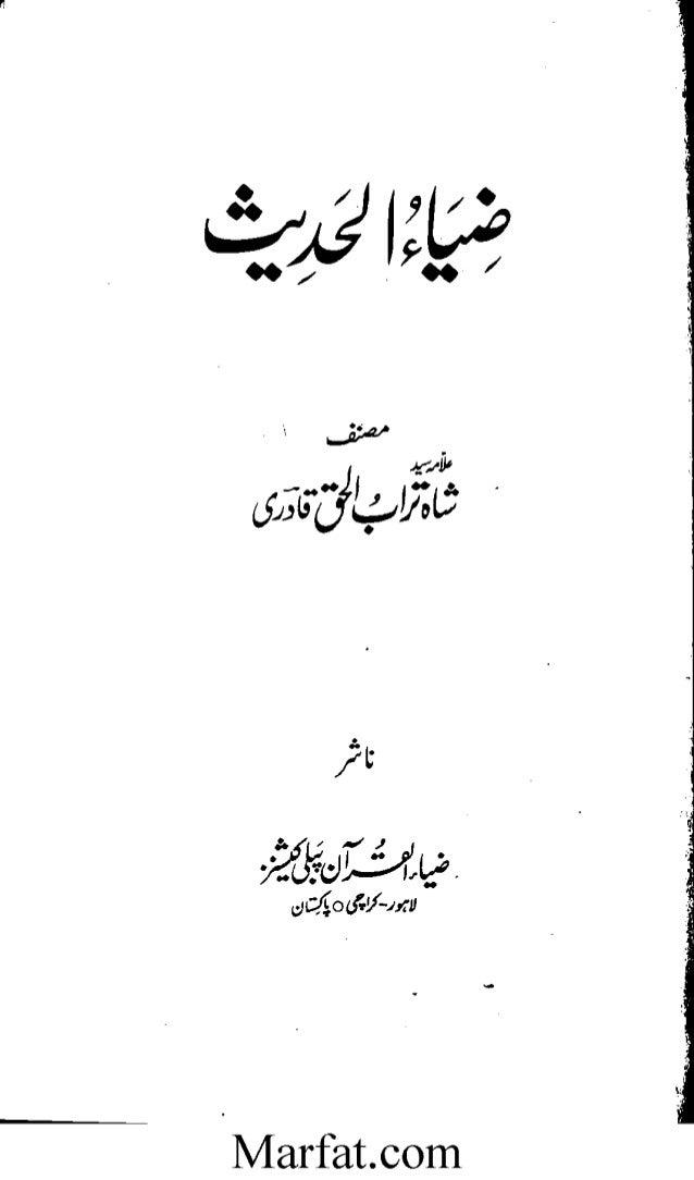 ziaul hadeesh by shah turabulhaq qadri