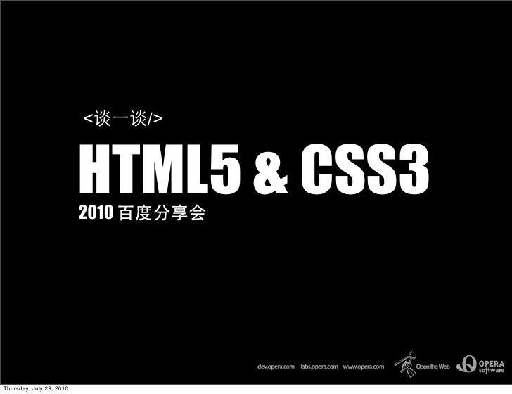 HTML5/CSS3 @ Baidu
