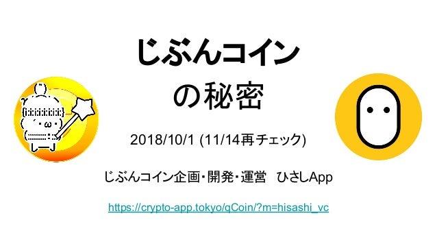 じぶんコイン の秘密 2018/10/1 (11/14再チェック) じぶんコイン企画・開発・運営 ひさしApp https://crypto-app.tokyo/qCoin/?m=hisashi_vc