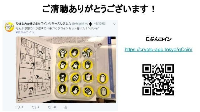 ご清聴ありがとうございます! じぶんコイン https://crypto-app.tokyo/qCoin/