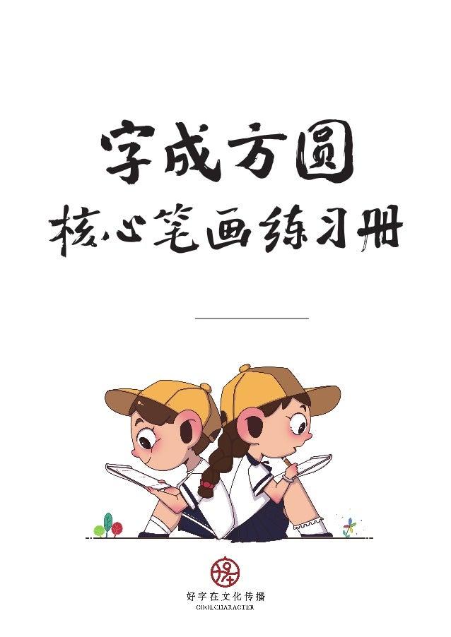 """""""字成方圆""""核心笔画练习册 Slide 1"""