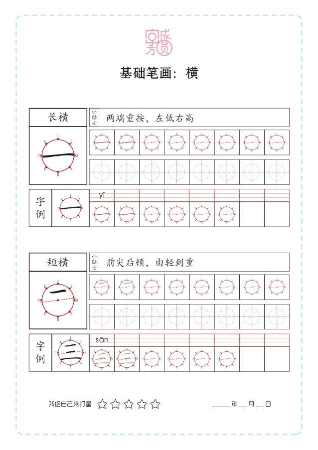 """""""字成方圆""""核心笔画练习册 Slide 2"""