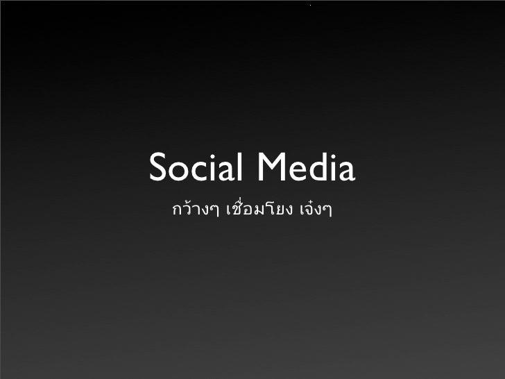 Social Media  กว้างๆ เชื่อมโยง เจ๋งๆ