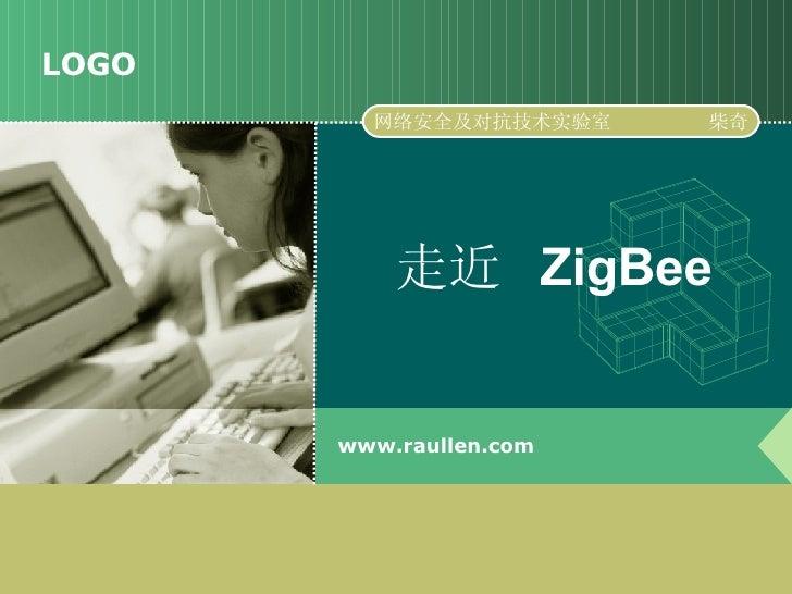 走近  ZigBee www.raullen.com 网络安全及对抗技术实验室  柴奇