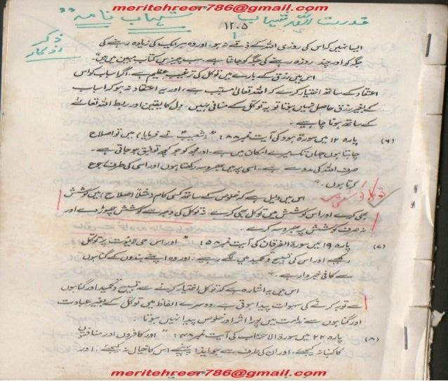 Zikar o-azkar shared by qudratullah shahab in shabnama shared by meritehreer786@gmail.com