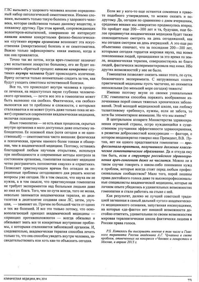 В.С.Зильбер Место гомеопатии в системе российского здравоохранения.