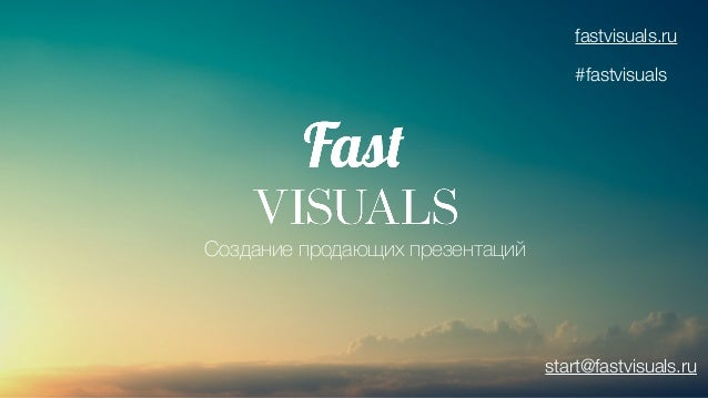 Создание продающих презентаций  fastvisuals.ru  #fastvisuals  start@fastvisuals.ru
