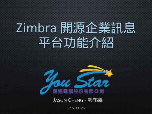 JASON CHENG - 鄭郁霖 Zimbra 開源企業訊息 平台功能介紹 2015-11-25