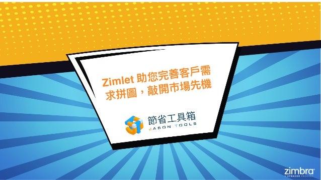 Zimlet 助您完善客⼾戶需 求拼圖,敲開巿場先機