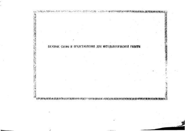 GP Schemas Album by Zinchenko