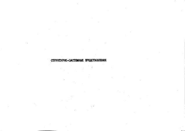 GP Schemas Album by Zinchenko Slide 2
