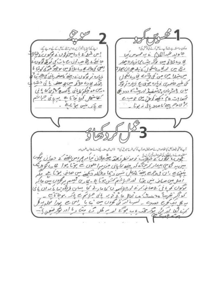 Zindagi Trust Zia Colony Karachi