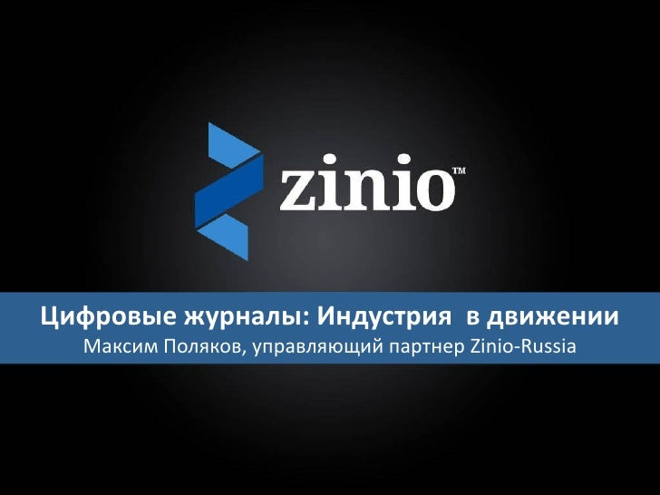 Цифровые журналы: Индустрия в движении   Максим Поляков, управляющий партнер Zinio-Russia                                 ...