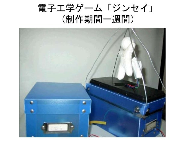 電子工学ゲーム「ジンセイ」 (制作期間一週間)